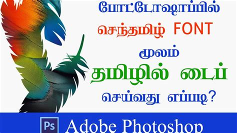 Bamini Tamil Font Free Download Windows 7 - welovetakeoff's blog